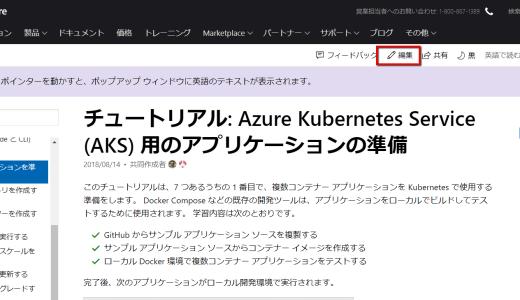 Microsoft Azureのdocsの日本語を直してみた