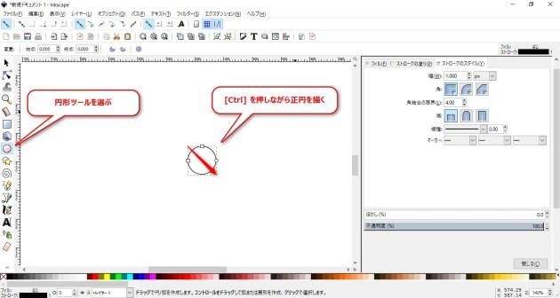 2016-08-12_19h25_54_inkscapeのタイルクローンで同心円を描く方法