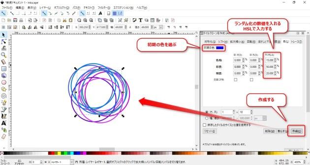 2016-08-13_19h24_53_inkscapeのタイルクローンで同心円を描く方法