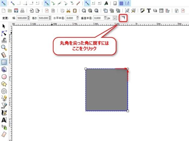 2016-05-09_16h28_24_inkscape_矩形ツール