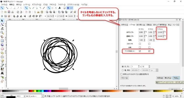 2016-08-13_08h22_30_inkscapeのタイルクローンで同心円を描く方法
