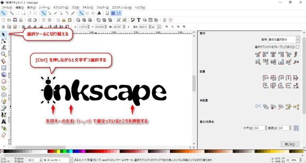 2016-08-11_18h47_32_inkscapeのパス操作でテキストをポップにする方法
