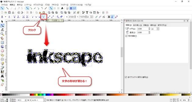 2016-08-11_18h27_33_inkscapeのパス操作でテキストをポップにする方法