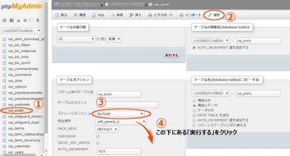 YARPP_データベースエンジン設定post