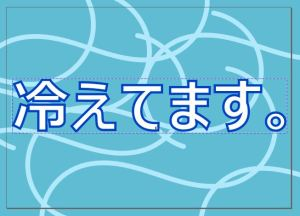 c06_文字配置_文字_フィルストローク