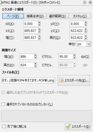 d01_inkscape_エクスポートダイアログ