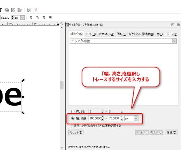 2016-06-13_19h22_16_inkscapeでillustratorのモザイクオブジェクト機能を再現するチュートリアル