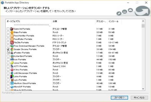 PortableApps 2015-08-28 01-25-37-886