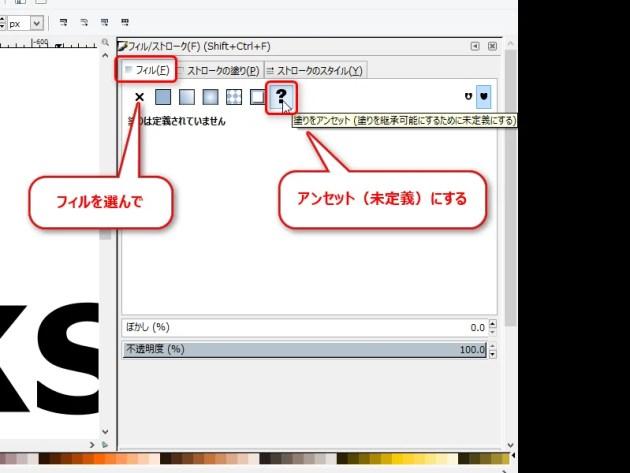 2015-08-12 23-20-31-874_inkscapeでillustratorのモザイクオブジェクト機能を再現するチュートリアル