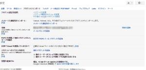 Gmailでyahooメールを受信する方法_2014-09-28 12-08-20-341