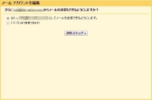 Gmailでyahooメールを受信する方法_2014-10-01 09-32-08-203