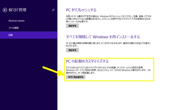 windows_ファンクションキーの挙動を変える方法_04
