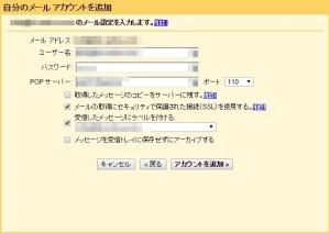 Gmailでyahooメールを受信する方法_2014-09-28 12-11-04-441