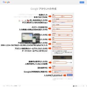 Googleアカウント作成_入力_edit