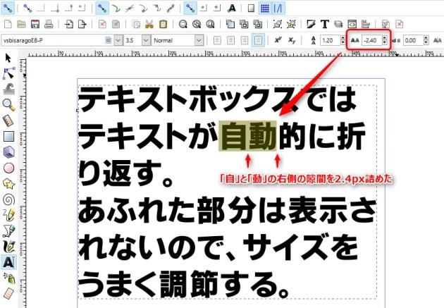 2016-06-04_10h32_45_inkscape_テキストツール基本操作マニュアル