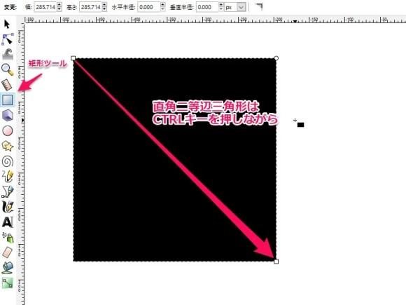 inkscape_直角三角形の作り方 2016-03-13 12-11-37-928