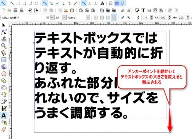 2016-06-02_08h33_32_inkscape_テキストツール基本操作マニュアル
