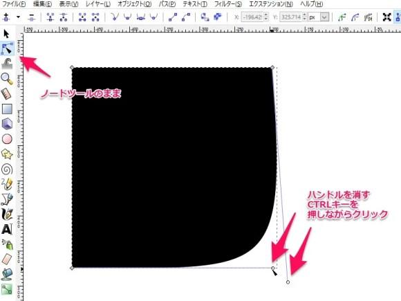 inkscape_直角三角形の作り方 2016-03-13 12-12-16-595