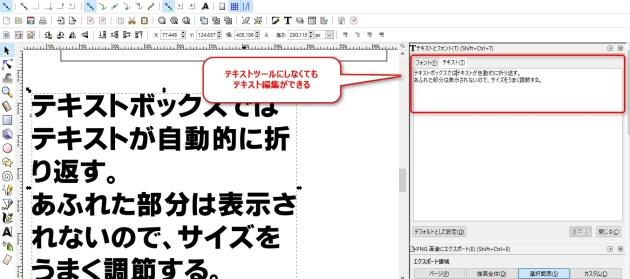 2016-06-04_20h02_36_inkscape_テキストツール基本操作マニュアル