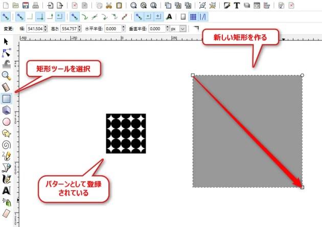 2016-05-05_16h49_53_inkscapeのタイルクローンでドットパターンを作る方法