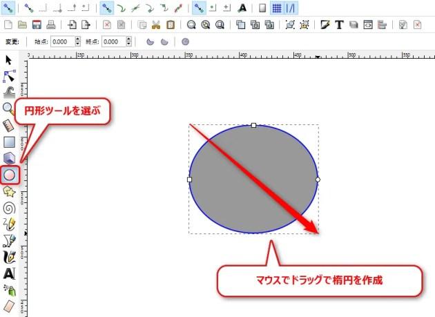 2016-06-12_07h46_12_inkscape_円形ツール_基本操作マニュアル