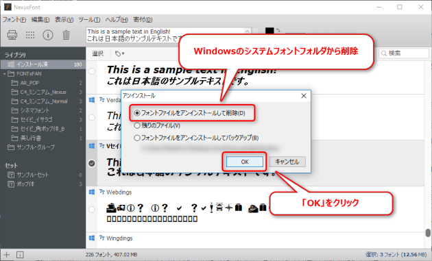 2016-06-19_16h56_00_フォント管理ソフトNexusFont