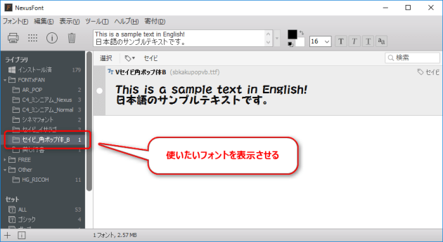 2016-06-18_21h09_40_フォント管理ソフトNexusFont