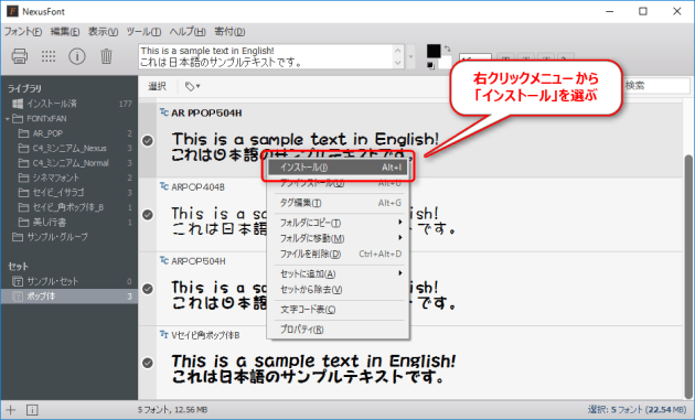 2016-06-19_16h50_16_フォント管理ソフトNexusFont
