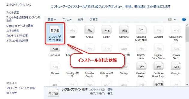 2016-06-09_09h42_04_存在しないはずのフォントがinkscapeで表示されているときの対処法