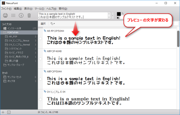2016-06-19_16h21_21_フォント管理ソフトNexusFont
