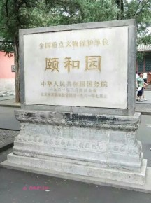 Summer Palace Sign