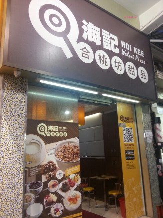 Hoi Kee Walnut Place Shop Front