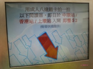 Fare Saver Message In Traditional Chinese