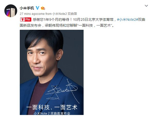 Xiaomi Mi Note 2 to be announced on October 25th