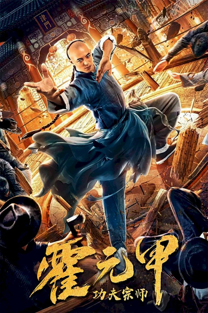 DOWNLOAD MOVIE Fearless Kungfu King (2020) [Chinese]