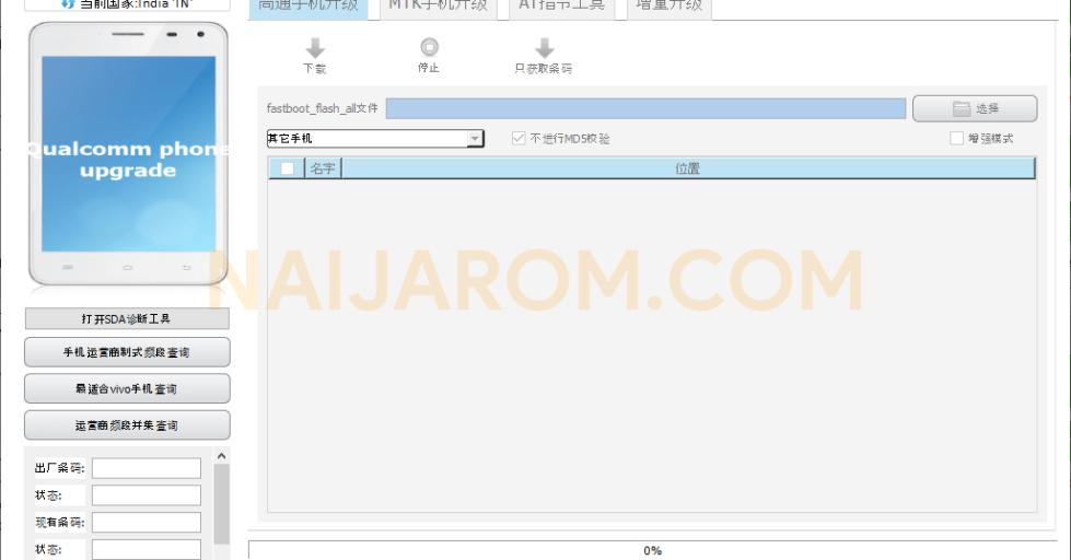 Vivo AFT Tool v5.1.11