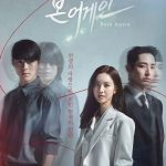 Movie: Born Again – Episode 01 and Episode 02 [Korean Series]