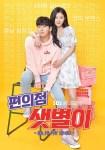 DOWNLOAD: Backstreet Rookie Episode 01 (New Korean Series)