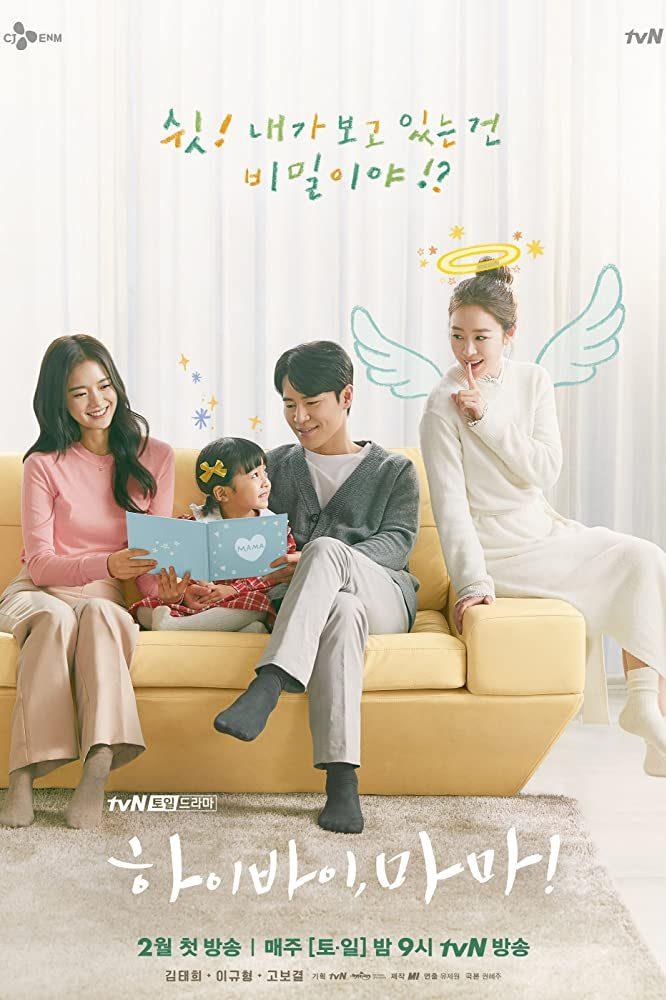 Hi Bye, Mama! Season 1 Episode 1 – 16 Korean Series