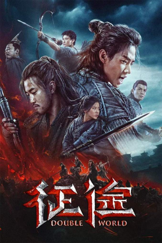 Double World (2019) [Chinese Movie]
