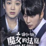 COMPLETE: Witchs Court Season 1 Episode 1 – 16 [Korean Drama]