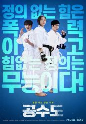 Movie: Justice High (2020) – Korean