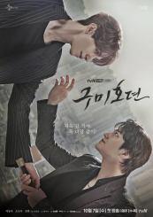 DOWNLOAD: Tale of the Nine Tailed Season 1 Episode 10 [Korean Drama]