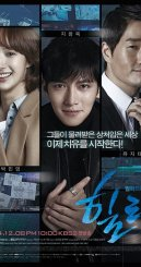 COMPLETE: Healer Season 1 Episode 1 – 20 [Korean Drama]