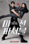 Movie: Mission: Possible (2021) [Korean]