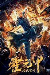 Movie: Fearless Kungfu King (2020) [Chinese]