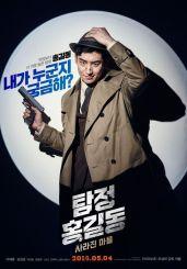 [Movie] Phantom Detective (2016) – Korean Movie