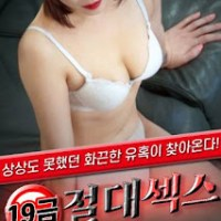 +18 Movie: 19 Gold Absolute Sex (2021) Korean