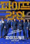 Pipeline (2021) – Korean Movie