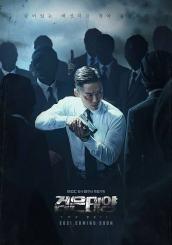 The Veil Season 1 Episode 1 – 2 | Korean Drama